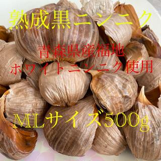 熟成黒ニンニク 青森県産福地ホワイトニンニク MLサイズ500g(野菜)