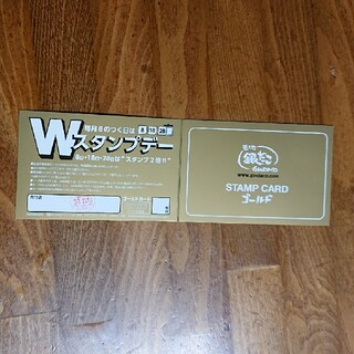 銀だこ ゴールドカード(スタンプ2コ)(フード/ドリンク券)