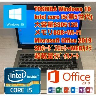 トウシバ(東芝)のNo.3/東芝/ノートパソコン/i5/SSD512G/Office2019(ノートPC)