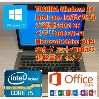 東芝 - No.3/東芝/ノートパソコン/i5/SSD512G/Office2019