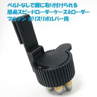簡易スピードローダーケース マルシン ポリスリボルバー用(ガスガン)