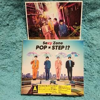 セクシー ゾーン(Sexy Zone)のフォトカード3枚付!新品初回盤A☆POP × STEP!?(CD+DVD+PB)(ポップス/ロック(邦楽))