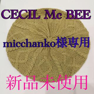 セシルマクビー(CECIL McBEE)のCECIL Mc BEE ベレー帽(ハンチング/ベレー帽)