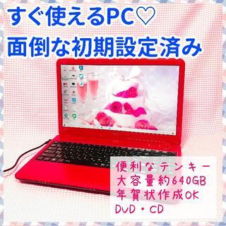 エヌイーシー(NEC)のラスト1台💕ツヤツヤレッド💕大容量💕すぐ使える💕DVD💕テンキー(ノートPC)