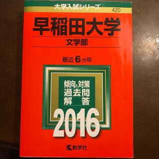 キョウガクシャ(教学社)の早稲田大学(文学部) 2016(語学/参考書)