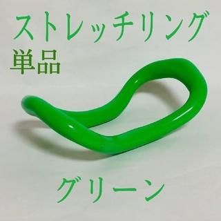 ウェーブ ストレッチ リング【単品 グリーン】ヨガ エクササイズ フィットネス(ヨガ)