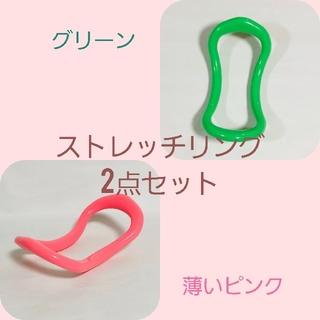 ウェーブ ストレッチ リング【2個セット グリーン 薄いピンク】エクササイズ(ヨガ)