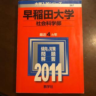 キョウガクシャ(教学社)の早稲田大学(社会科学部) 2011(語学/参考書)