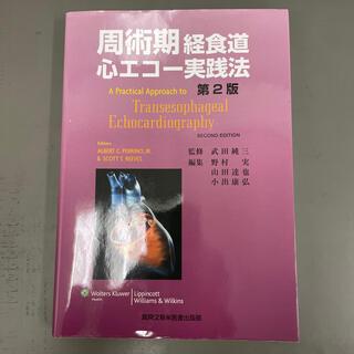 周術期経食道心エコ-実践法 第2版(健康/医学)