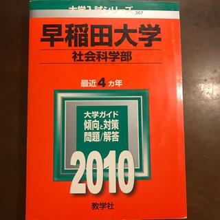 キョウガクシャ(教学社)の早稲田大学(社会科学部) 2010(語学/参考書)