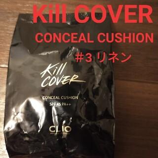 新品未使用☆Kill COVER コンシールクッション