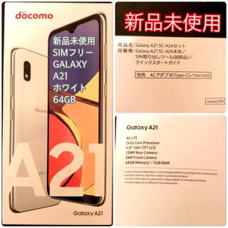ギャラクシー(galaxxxy)の新品未使用 GALAXY A21 本体 64GB ホワイト(スマートフォン本体)