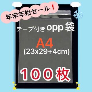 【❗️年末年始セール開催中❗️ 】 A4 OPP袋 透明袋 テープ付き 100枚(ラッピング/包装)