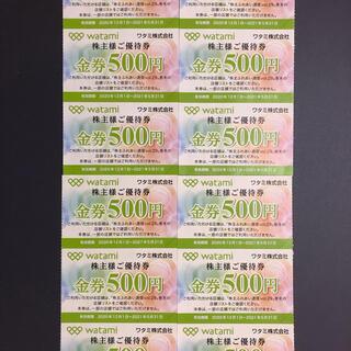 ワタミ - 値下げ‼️ワタミ株主優待券 6000円分 期限は2021年5月31日