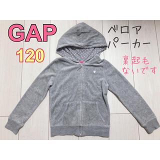ギャップキッズ(GAP Kids)のGAP KIDS ベロア パーカー 120 グレー(ジャケット/上着)