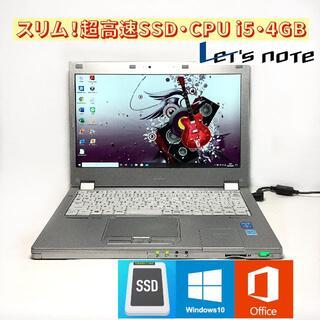 パナソニック(Panasonic)のスリム!超高速SSD・高性能 i5・4GB・高精細 Win10 レッツノート(ノートPC)