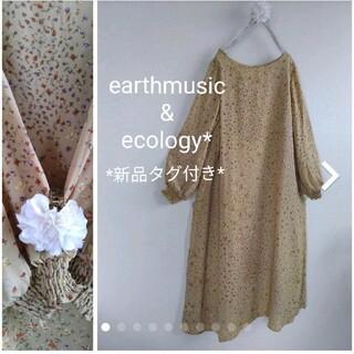 アースミュージックアンドエコロジー(earth music & ecology)のタグ付きアースミュージック秋色小花柄プリントワンピース(ロングワンピース/マキシワンピース)