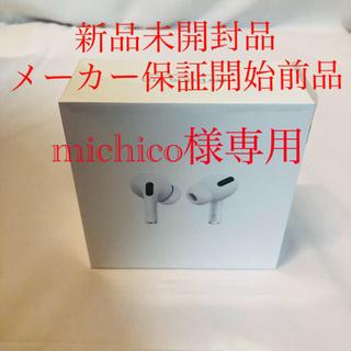 Apple - AirPods Pro(エアポッド)MWP22J/A【国内品】