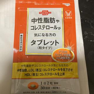 タイショウセイヤク(大正製薬)の中性脂肪やコレステロールが気になる方のタブレット(粒タイプ) 30日分(ダイエット食品)