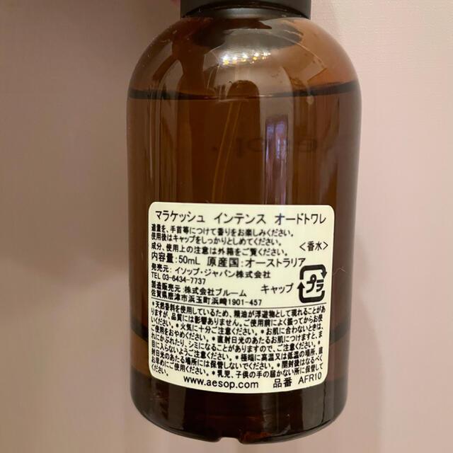 Aesop(イソップ)のAesop マラケッシュインテンスオードトワレ 50ml コスメ/美容の香水(ユニセックス)の商品写真