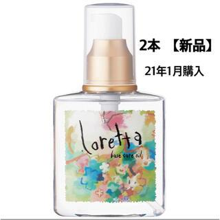 Loretta - ロレッタ ベースケアオイル 2本セット 【新品】