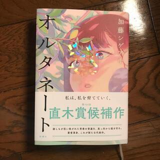 ニュース(NEWS)のオルタネート 専用(文学/小説)