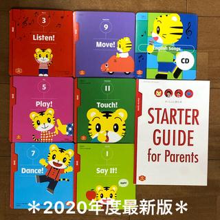 2020年度最新版こどもちゃれんじぷちEnglish DVD とその他