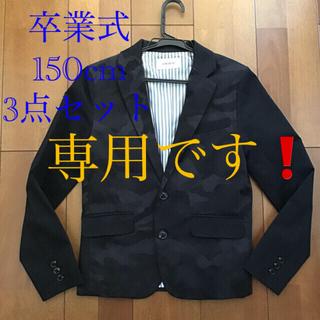 ジェネレーター(GENERATOR)の美品♡お洒落!ジェネレーター スーツ 150cm 3点 ブラックカモフラージュ(ドレス/フォーマル)