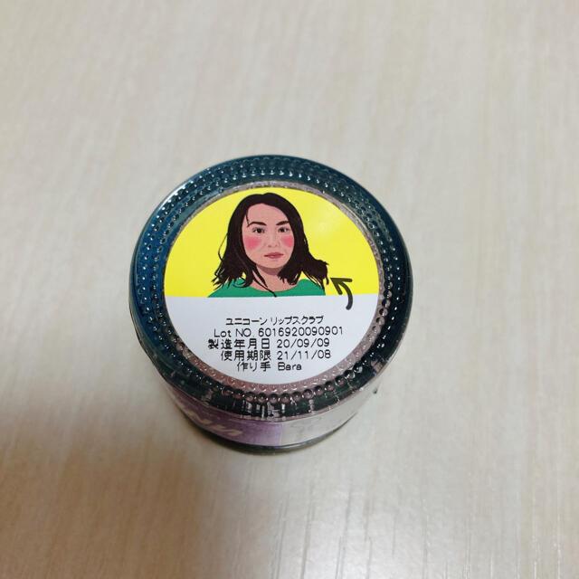 LUSH(ラッシュ)のLUSH ユニコーン リップスクラブ コスメ/美容のスキンケア/基礎化粧品(リップケア/リップクリーム)の商品写真
