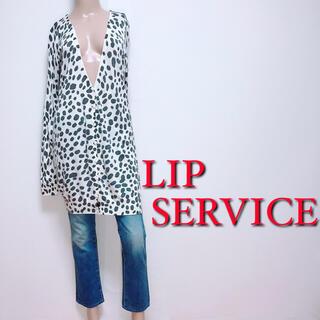 LIP SERVICE - 必需品♪リップサービス バックシャンロングカーディガン♡デュラス マウジー
