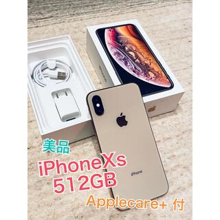 Apple - iPhone Xs 512 SIMフリー APケア+21年1月25日迄
