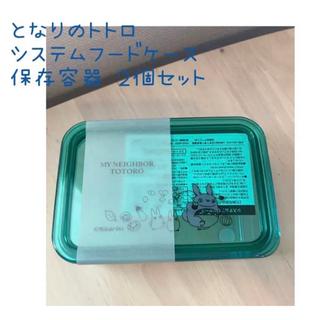 ジブリ(ジブリ)の【新品】となりのトトロ システムフードケース 保存容器 2個セット(容器)