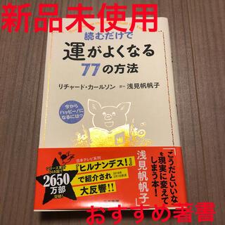 【爆売れ】読むだけで運がよくなる77の方法 (文学/小説)