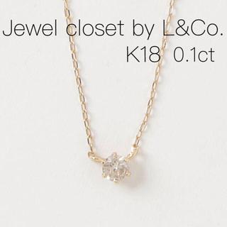 アガット(agete)の【Jewel closet by L&Co.】K18一粒ダイヤモンドネックレス(ネックレス)