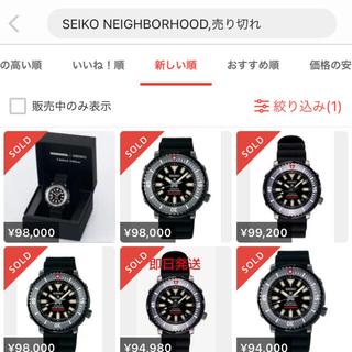 セイコー(SEIKO)のメルカリ 相場上がっています SEIKO NEIGHBORHOOD  腕時計(腕時計(アナログ))