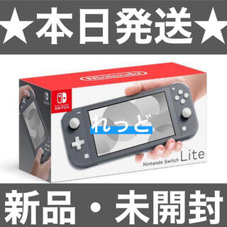 ニンテンドースイッチ(Nintendo Switch)の任天堂スイッチライト グレー lite ニンテンドウ(携帯用ゲーム機本体)