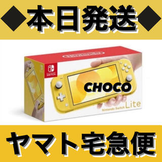 ニンテンドースイッチ(Nintendo Switch)のSwitch Lite イエロー 任天堂 ニンテンドウ スイッチ ライト 本体(携帯用ゲーム機本体)