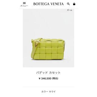 Bottega Veneta - ボッテガヴェネタ パデッドカセット