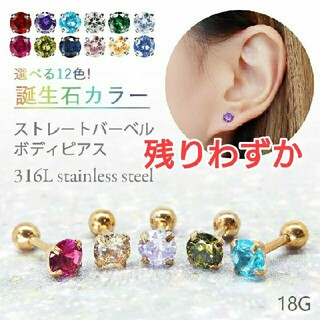 (879)選べる色誕生石軟骨バーベルボディピアス片耳男女兼用1個
