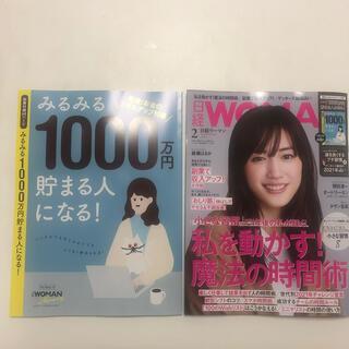 ニッケイビーピー(日経BP)の日経WOMAN 2月号 通常版(その他)