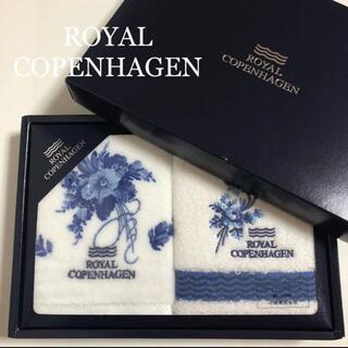ロイヤルコペンハーゲン(ROYAL COPENHAGEN)のROYALCOPENHAGEN ロイヤルコペンハーゲン ウォッシュタオルセット(タオル/バス用品)