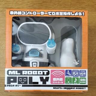 ML ROBOT POLY 多脚ロボ ポリー(トイラジコン)