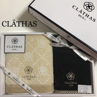 クレイサス(CLATHAS)のCLATHAS クレイサス タオルセット(タオル/バス用品)