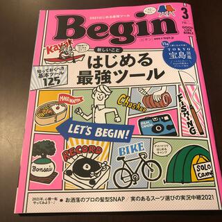 Begin (ビギン) 2021年 03月号(その他)