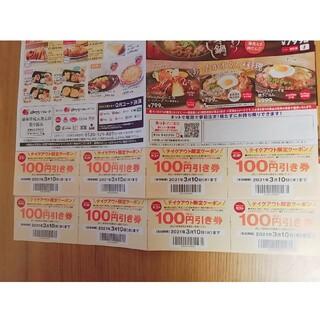 スカイラーク(すかいらーく)のガスト テイクアウト限定クーポン4枚(レストラン/食事券)