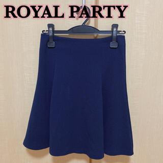 ロイヤルパーティー(ROYAL PARTY)の【USED品】ロイヤルパーティ フレアスカート(ひざ丈スカート)