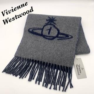 Vivienne Westwood - 【新品タグ付】Vivienne Westwood マフラー オーヴ柄 バイカラー