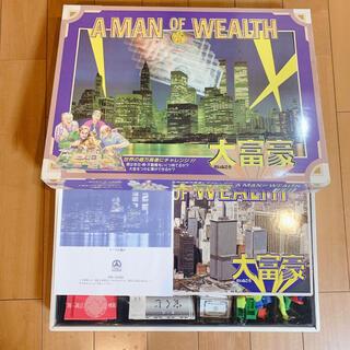 大富豪 A MAN OF WEALTH はなやま玩具 レトロ 昭和 ボードゲーム(人生ゲーム)