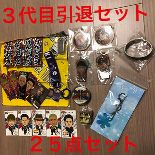 サンダイメジェイソウルブラザーズ(三代目 J Soul Brothers)の【3代目JSB】グッズまとめ売り 25点セット(ミュージシャン)