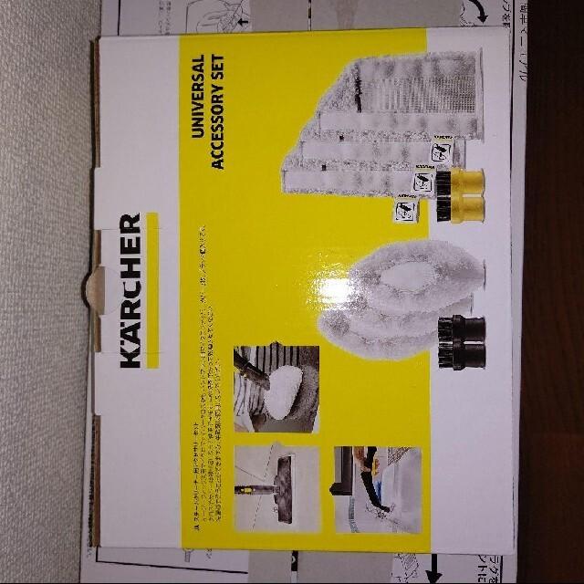 BBB様専用―新品未使用ケルヒャースチームクリーナーSCJTK20 イエロー スマホ/家電/カメラの生活家電(その他)の商品写真